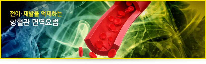 전이재발을 억제하는 항혈관 면역요법